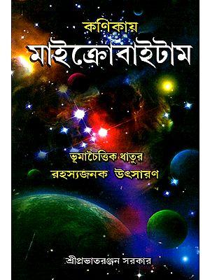 Maikrobaitama- Bhumachaittika Dhatura Rahasyajanaka Utsarna (Bengali)