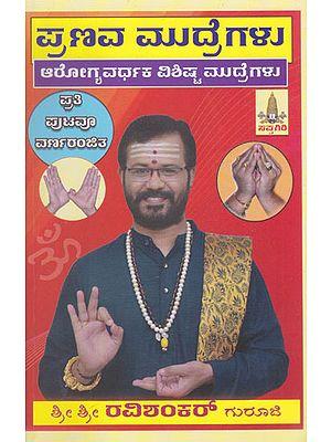 Pranava Mudregalu (Kannada)