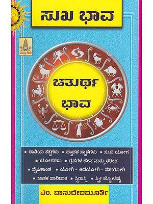 Sukha Bhaava- Chathurtha Bhaava (Kannada)