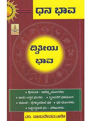 Dhana Bhaava- Dwithiya Bhaava (Kannada)