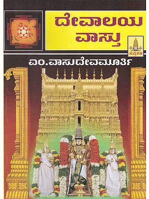 Devalaya Vastu (Kannada)