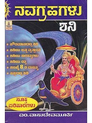 Navagrahagalu Shani (Kannada)