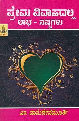 Prema Vivahadalli Labha Nasthagalu (Kannada)