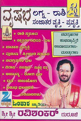 Vrushaba Rashiya Purusha- Striyara Vruthi- Pravruthi (Kannada)