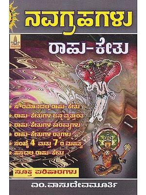 Navagrahagalu- Rahu- Ketu (Kannada)