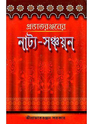 Prabhataranjanera Natya-Sanchayana (Bengali)