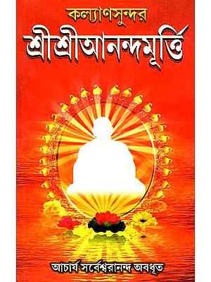 Kalyana Sundara Sri Anandamurti (Bengali)