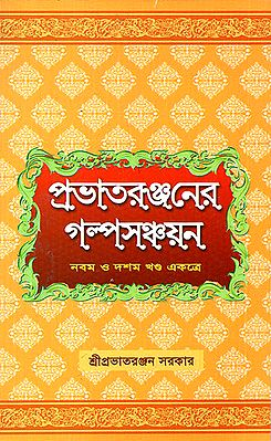 Prabhatera Ranjanera Galpa Sanchayan in Bengali (Volume 9 and 10 Together)