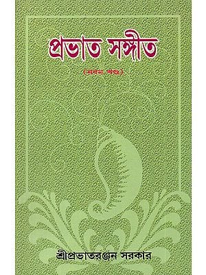 Prabhat Sangita in Bengali (Volume 9)