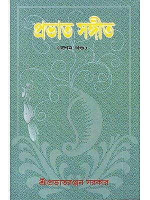 Prabhat Sangeet in Bengali (Volume 10)