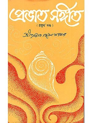 Prabhat Sangita in Bengali (Volume 4)