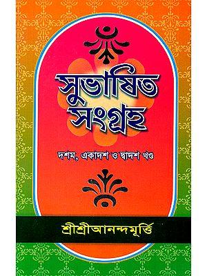 Subhasita Samgraha in Bengali (Volume 10, 11 and 12)