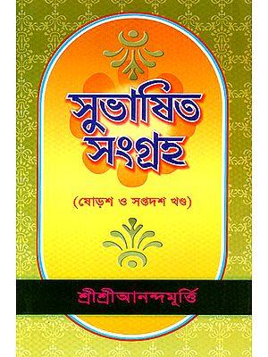 Shubasit Samgraha in Bengali (Volume 16 and 17)
