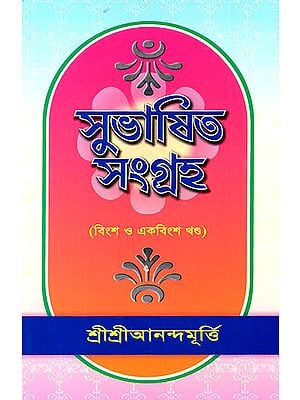 Shubasita Samgraha in Bengali (Volume 20 and 21)