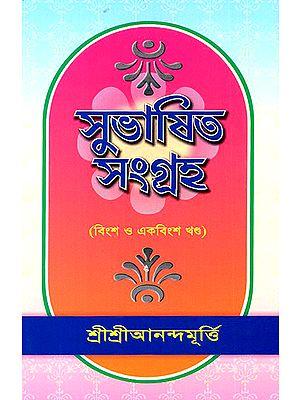 Shubasita Samgraha in Bengali (Volume 20 and 21)