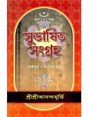 Shubasit Samgrah in Bengali (Volume 18 and 19)