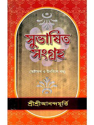 Shubasit Samgrah in Bengali (Volume 18 and 19)