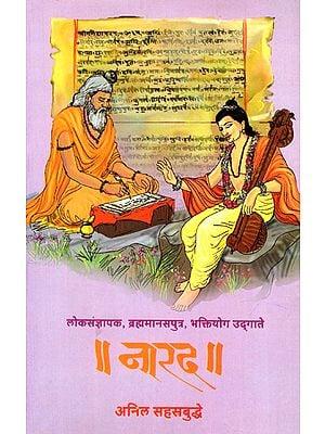नारद - Narad (Marathi)