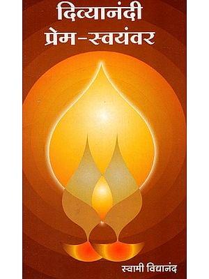 दिव्यानंदी  प्रेम- स्वयंवर - Divyanandi- Prem Swayamvar (Marathi)
