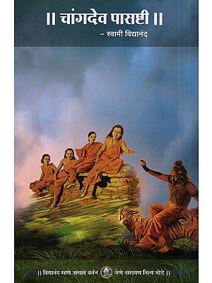 चांगदेव पासष्टी - Changdev Pasthi (Marathi)