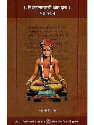 विश्व कल्याणीची आर्त हाक पसायदान -  The Call for the Welfare of the World (Marathi)