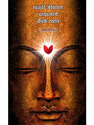 मानवी जीवनात अध्यात्माचे नेमके स्थान - The Exact Place of Spirituality in Human Life (Marathi)