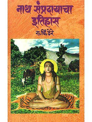 नाथ संप्रदायाचा इतिहास - History of Nath Sampradaya (Marathi)