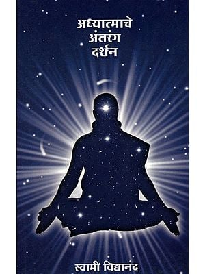 अध्यात्माचे अंतरंग दर्शन -  Philosophy of Intimate Spirituality (Marathi)