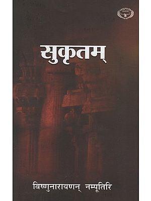 सुकृतम् - Sukrutham (A Book of Sanskrit Poems)