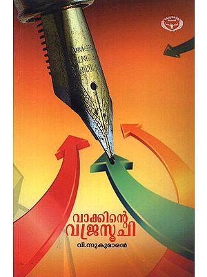 Vaakkinte Vajrasoochi (Malayalam)
