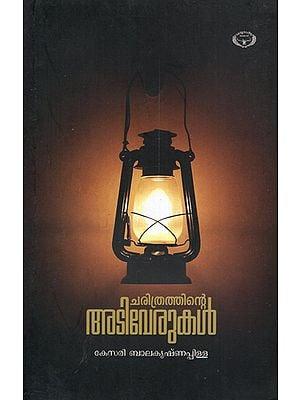 Charitrathinte Adiverukal (Malayalam)