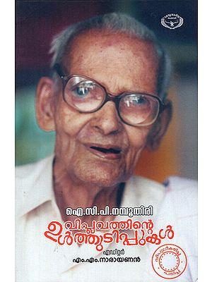 Viplavathinte Ulthudippukal (Malayalam)