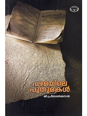 Pazhamayile Puthumakal (Malayalam)