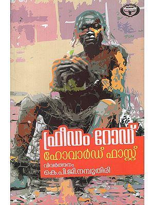 Freedom Road in Malayalam (Novel)