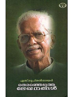 Therenjedutha Lekhanangal- Collection of Essays (Malayalam)