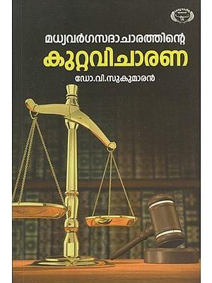 Madhyavarga Sadacharathinte Kuttavicharana (Malayalam)