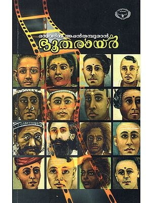 Bhootharayar in Malayalam (Novel)