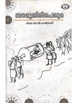 Samoodiriperuma (Malayalam)