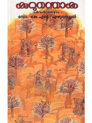 Kurumthoka in Malayalam (An Old and Rare Book)