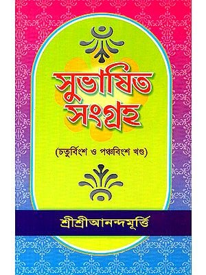Shubasit Samgrah in Bengali (Volume 24 and 25)
