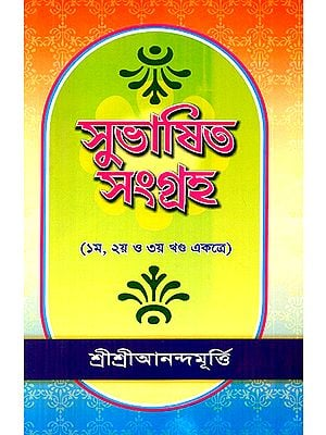 Shubasit Samgrah in Bengali (Volume 1, 2 and 3)