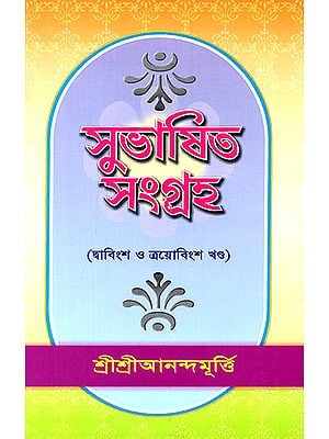 Shubasiit Samgrah in Bengali (Volume 23 and 24)