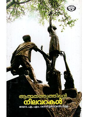 Athmathathvathinte Nilavarakal (Malayalam)