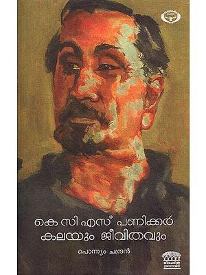 K.C.S. Panicker- Kalayum Jeevithavum in Malayalam (Biography)