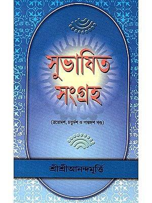 Shubasit Samgrah in Bengali (Volume 13 to 15)