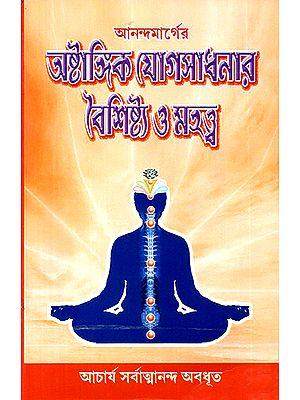 Anandamarga Astangika Yoga Sadhanara baisistya O Mahatba (Bengali)