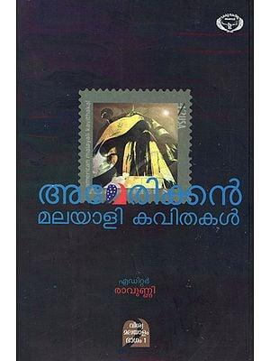 American Malayalee Kavithakal (Malayalam)