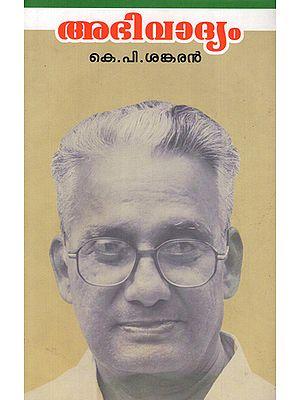 Abhivadyam (Malayalam)