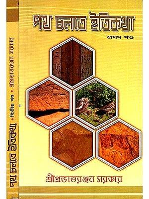 Path Chalte Itikatha in Bengali (Set of 2 Volumes)