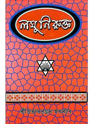 Laghu Nirukta (Bengali)